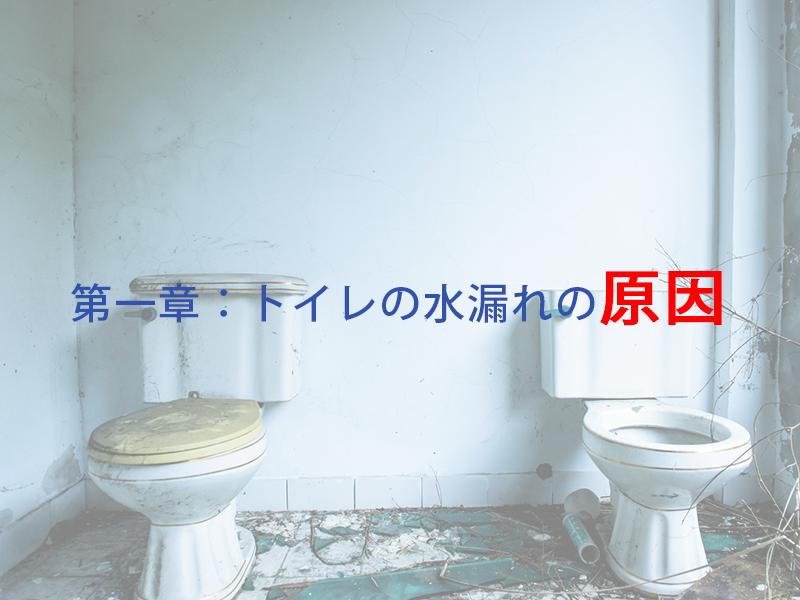 第一章:トイレの水漏れの原因