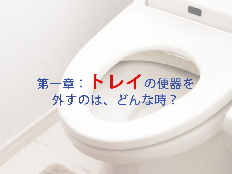 第1章:トイレの便器を外すのは、どんな時?