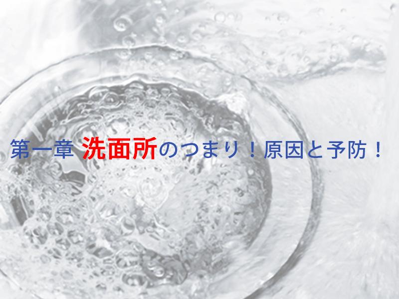 第一章:洗面所のつまり!原因と予防!