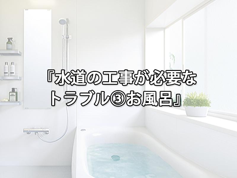 3・水道の工事が必要なトラブル③お風呂