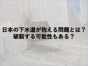 日本の下水道が抱える問題とは?破裂する可能性もある?