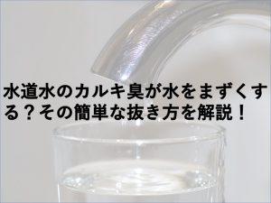 水道水のカルキ臭が水をまずくする?その簡単な抜き方を解説!