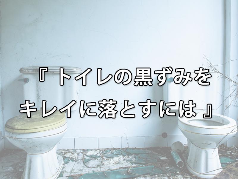トイレの黒ずみを綺麗に落とすには