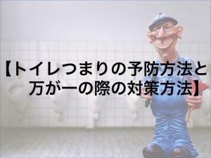 【トイレつまりの予防方法と万が一の際の対策方法】
