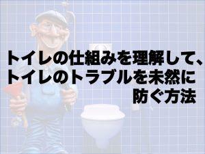 トイレの仕組みを理解して、トイレのトラブルを未然に防ぐ方法!