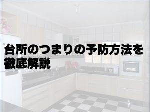 台所のつまりの予防方法を徹底解説