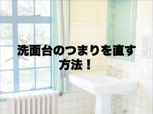 洗面台のつまりを直す方法!