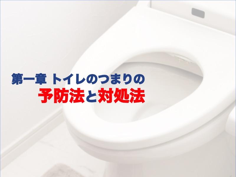 第一章:トイレのつまりの予防法と対処法