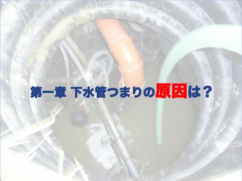 第一章:下水管つまりの原因は?