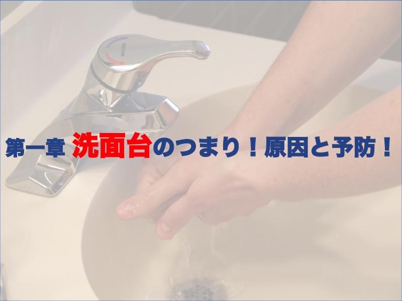 第一章:洗面台のつまりはなぜ起きる?