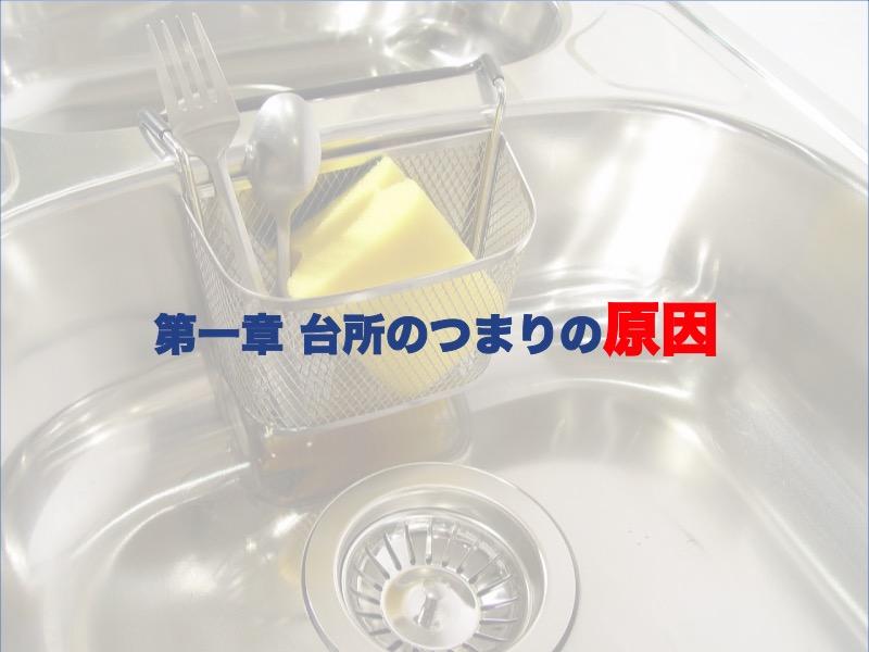 第1章:台所のつまりの原因