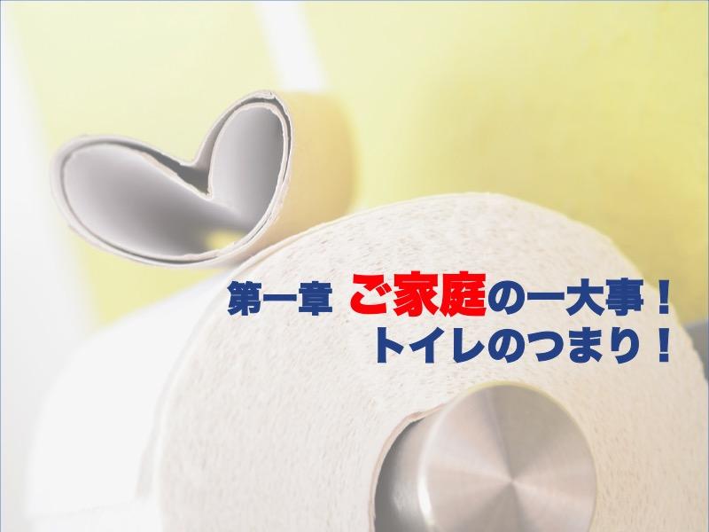 第一章:ご家庭の一大事!?トイレのつまり!!