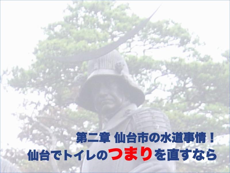 第二章:仙台市の水道事情!仙台で、トイレのつまりを直すなら!