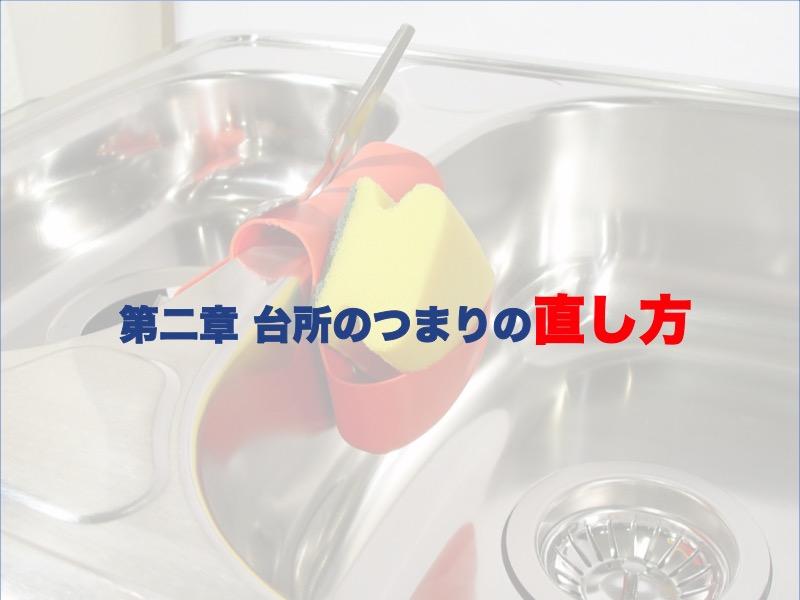 第二章:台所のつまりの直し方