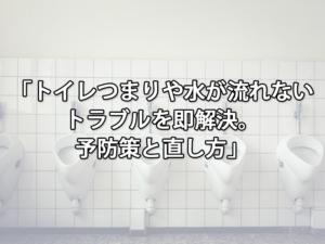 【原因別】トイレつまりや水が流れないトラブルを即解決。3つの予防策と直し方
