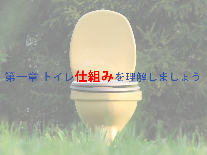 第一章:トイレの仕組みを理解しましょう。