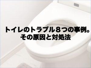 トイレのトラブル8つの事例。その原因と対処法
