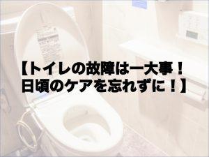トイレの故障は一大事!日頃のケアを忘れずに!