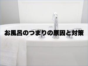 お風呂のつまりの原因と対策