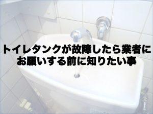 トイレタンクが故障したら業者にお願いする前に知りたい事