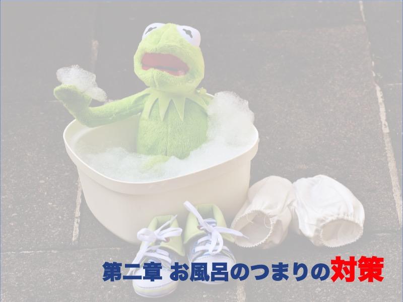 第ニ章:お風呂のつまりの対策