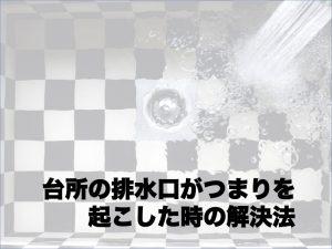 台所の排水口がつまりを起こした時の解決法
