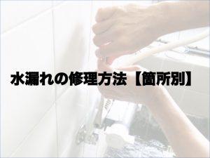 【箇所別】水漏れの修理方法