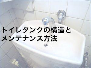 トイレタンクの構造とメンテナンス方法
