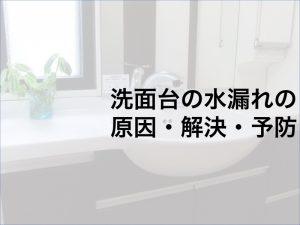 洗面台の水漏れの原因・解決・予防