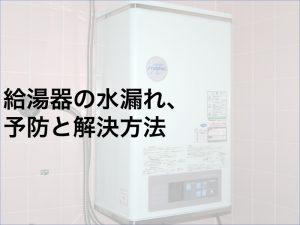 給湯器の水漏れ、予防と解決方法