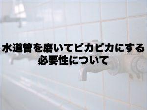 水道管を磨いてピカピカにする必要性について