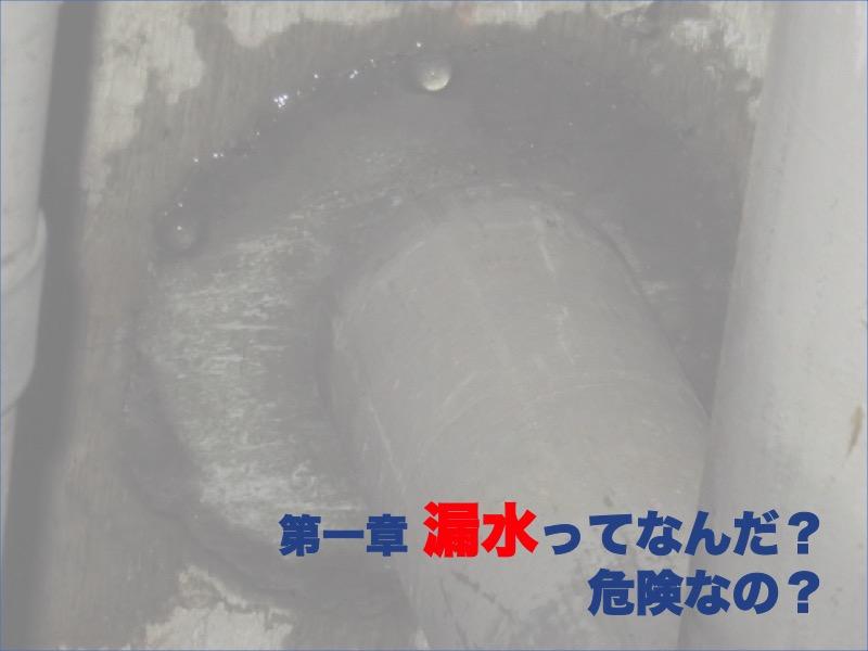 第一章:漏水ってなんだ?危険なの?