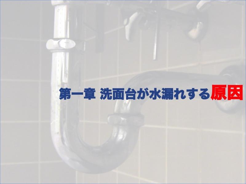 第一章:洗面台が水漏れする原因