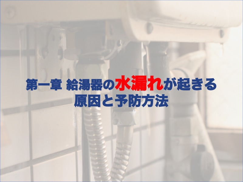 第一章:給湯器の水漏れが起きる原因と予防方法