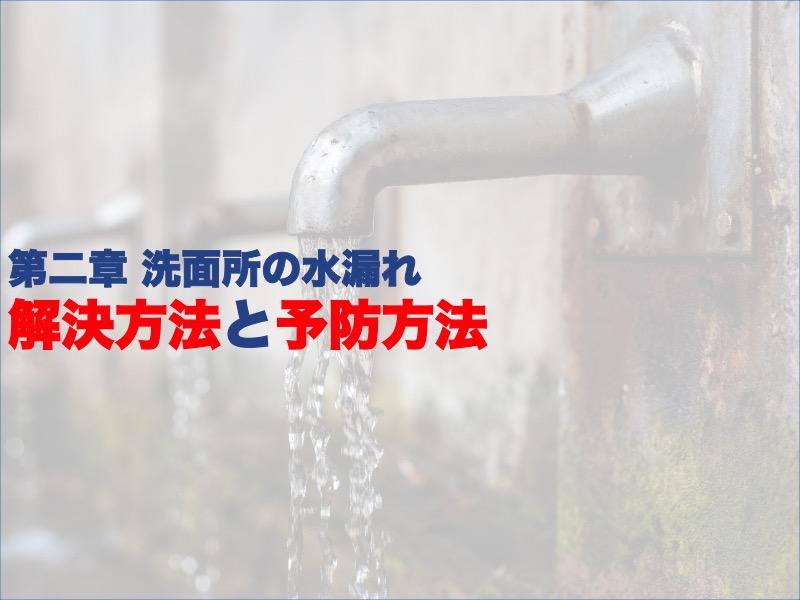 第二章:洗面所の水漏れ解決方法と予防方法