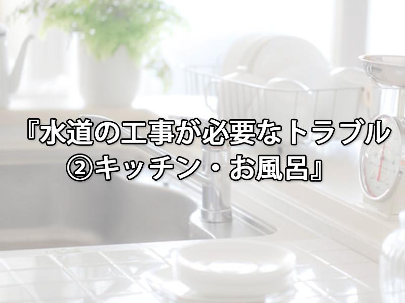 2・水道の工事が必要なトラブル②キッチン・お風呂