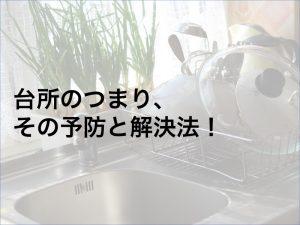台所のつまり、その予防と解決法!