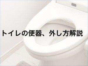 トイレの便器、外し方を解説!