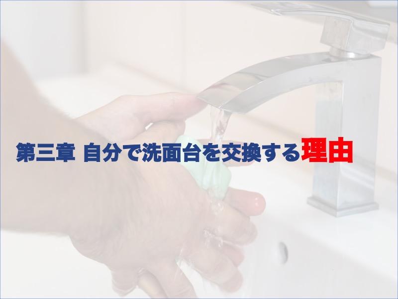第三章:自分で洗面台を交換する理由