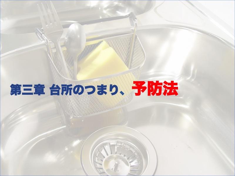 第三章:台所のつまり、予防法