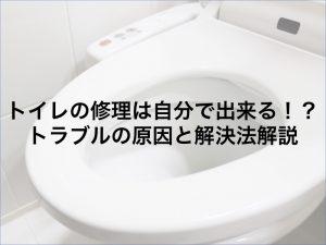 トイレの修理は自分で出来る!?トラブルの原因と解決法解説