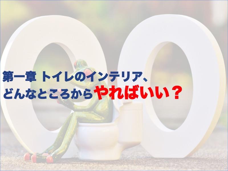 第一章:トイレのインテリア、どんな所からやればいい?