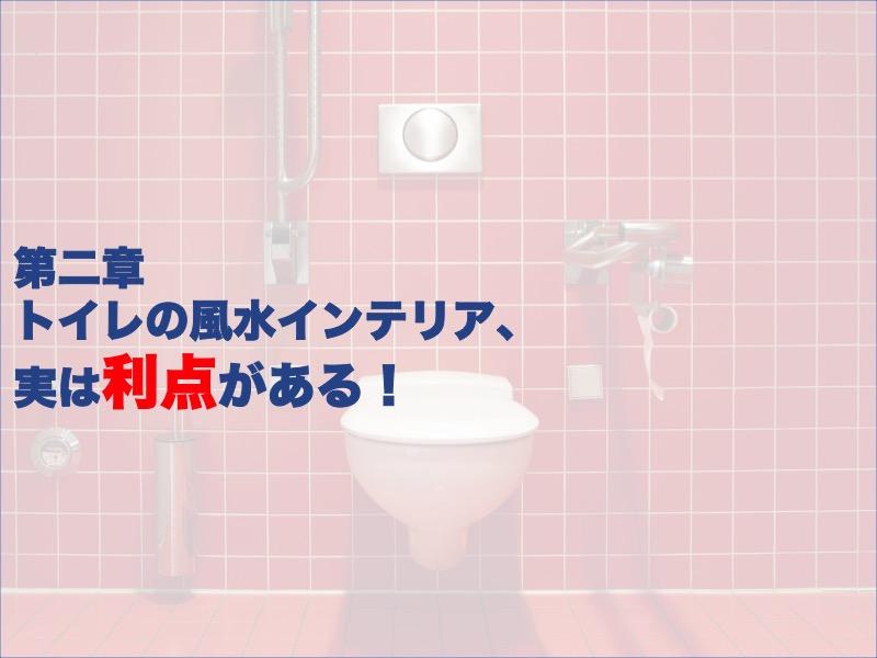 第二章:トイレの風水インテリア、実は利点がある!