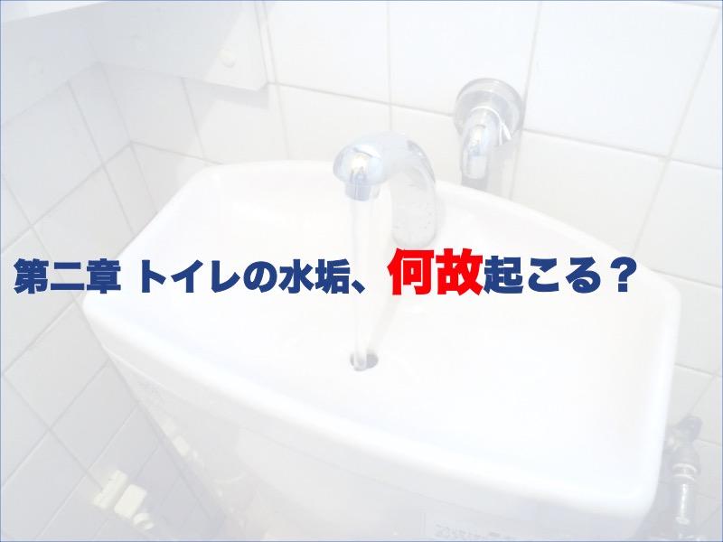 第ニ章:トイレの水垢、何故起こる?