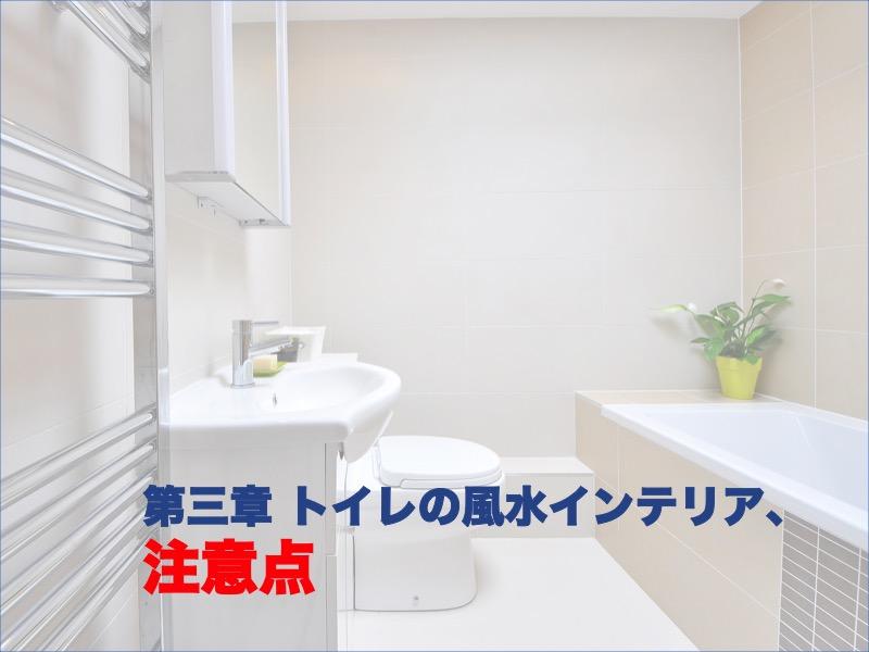 第三章:トイレの風水インテリア、注意点