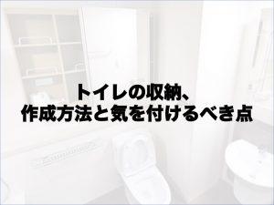 トイレの収納、作成方法と気を付けるべき点