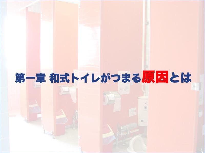 第一章:和式トイレがつまる原因とは