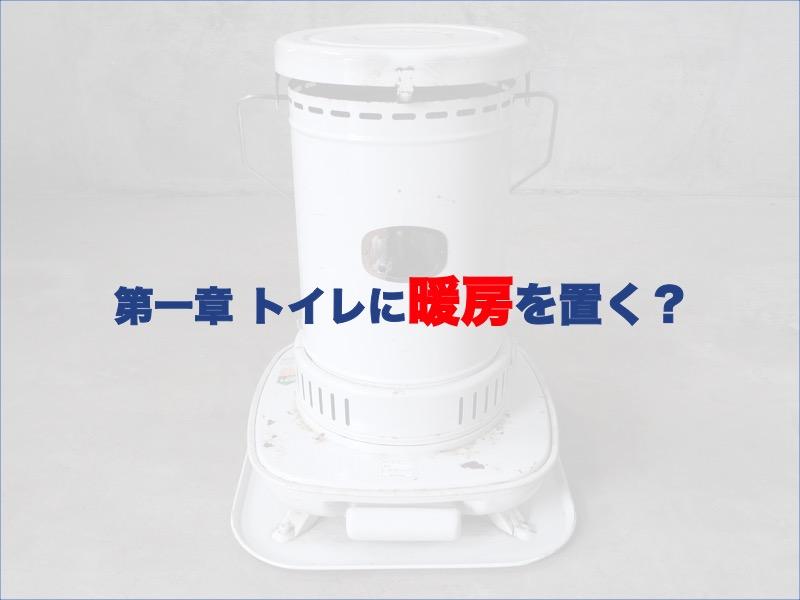 第一章:トイレに暖房を置く?