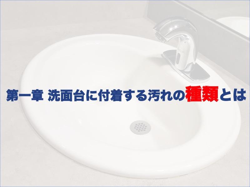 第一章:洗面台に付着する汚れの種類とは