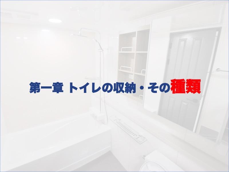 第一章:トイレの収納・その種類